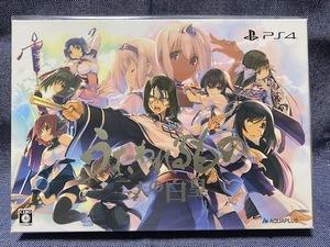 PS4☆うたわれるもの 二人の白皇 プレミアムエディション☆限定版・新品・未開封品・即決有