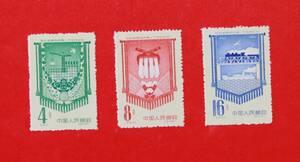 新品未使用★中国切手 紀45 五カ年計画超過完成 3種完★