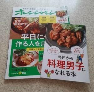 オレンジページ 本 シンプル おかず 料理 男子 平日 夕飯 中華 麺 丼 甘辛