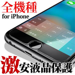 iPhone 強化ガラスフィルム iPhone11/11Pro/11ProMax/XS/XSMax/XR/X/8/8Plus/7/7Plus/6s/6sPlus/6/6Plus/SE/5s 保護フィルム SE 第2世代