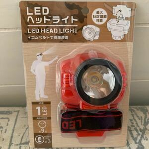 LEDヘッドライト 赤 防災 作業等 アウドドア 自転車 キャンプ