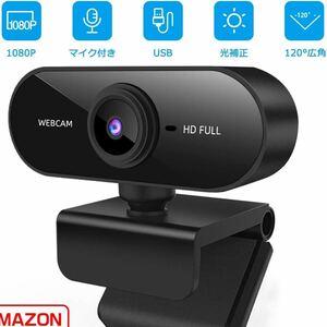 ウェブカメラ Webカメラ フルHD1080P マイク内蔵 200万画素