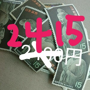 記念切手2415円