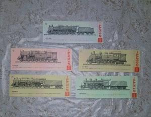 さくらカラー おつかれさま 蒸気機関車 しおり 5枚 セット D51 E10 C11 C62 8620 鉄道 グッズ 国鉄 レトロ 紙物 紙モノ レア まとめて so6