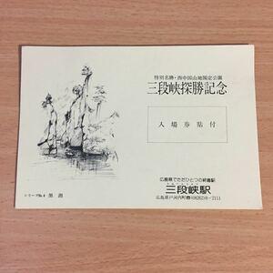 国鉄 三段峡駅 入場券台紙