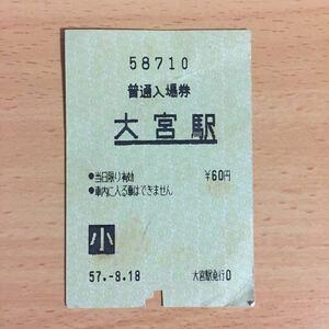 国鉄使用済 普通入場券 大宮駅