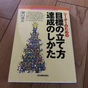 リ-ダ-のための目標の立て方・達成のしかた /日本実業出版社/野口靖夫