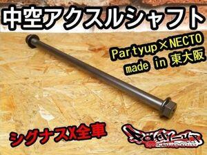 Partyup 中空アクスルシャフト [シグナスX全車] SE12J SE44J SE465 SEA5J SED8J SE465 BF9 B8S 1YP 1MS 軽量 高精度 Made in 東大阪