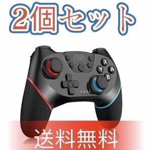 2個セットSwitch コントローラー スイッチ ワイヤレス プロコン日本語取扱説明書 05