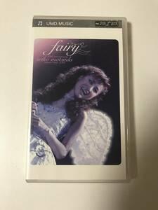 【PSPソフト】超希少プレミア商品『fairy』 seiko matsuda(松田聖子) 25th anniversary concert tour 2005 ※UMD VIDEO