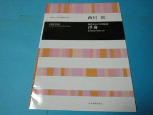No accompaniment female chorus score unaccompanied female choir suite (by Waka of Genji Monogatari) Nishimura
