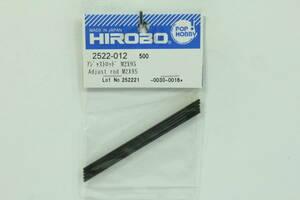 『送料無料』【HIROBO】2522-012 アジャストロッド M2×95 在庫4