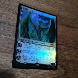 精霊龍、ウギン 1枚 foil