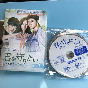 君を守りたい ~SAVE ME~ DVD 全14巻セット ドラマ
