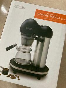 GWセール!新品 D-STYLIST 高級タイプ  全自動コーヒーメーカー