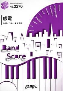 バンドスコアピースBP2270 感電 / 米津玄師 ~TBS金曜ドラマ『MIU404』主題歌 (日本語) 楽譜