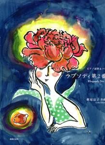 ピアノ連弾&ソロ ラプソディ第2番 (日本語) 楽譜