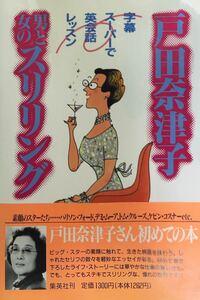 戸田奈津子 男と女のスリリング 字幕スーパーで英会話レッスン 1994年集英社発行