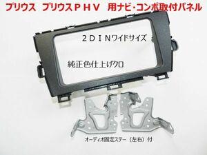 平成24年1月から プリウスPHV ZVW35 社外ナビ オーディオ コンポ取付けパネル T57B