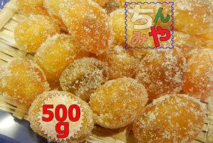 きんかん砂糖漬け(たっぷり500g)喉には香りのよい大粒ドライ金柑♪金柑焼酎、金柑酒、金柑湯にも…【送料込】