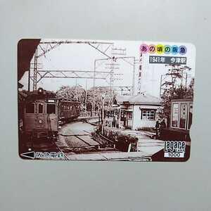 使用済 スルッとKANSAI阪急ラガールカード あの頃の阪急 1941年今津駅