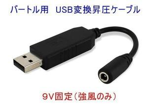 送料無料 バートルファン専用 USB変換 5V→9V昇圧ケーブル 作業服 モバイルバッテリー用 BURTLE 空調服 変換ケーブル 強風