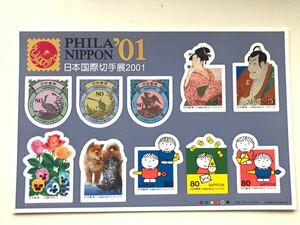美品!日本国際切手展2001 シート シールタイプ
