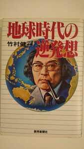 【稀少★送料無料】竹村健一『地球時代の逆発想』★初版