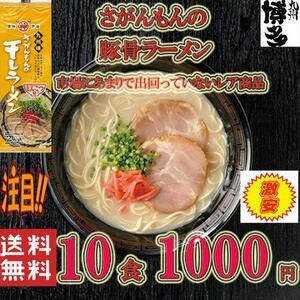あっさり豚骨!! 最安値 売れてます 豚骨ラーメン激レア 九州味 さがんもんの干しラーメン うまかばーい 人気