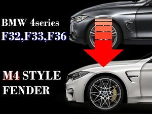 ■ BMW 4 シリーズ F32 F33 F36 M4 タイプ 左 右 フロント フェンダー セット エア ブリーザー サイド グリル 付 420i 428i 430i 435i 440i
