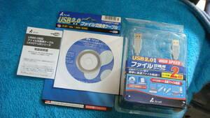 Arvel USB2.0対応 ファイル交換用ケーブル 長さ2m LKC07-US2 美品 送料無料