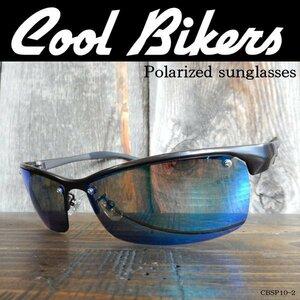 < polarized light sunglasses >COOL BIKERS original #CBSP10-2# blue mirror *FC: mat gunmetal ru!