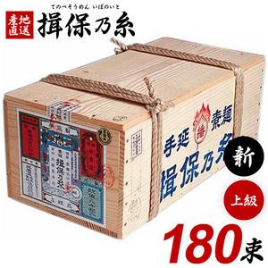 揖保乃糸 そうめん 乾麺 揖保の糸 素麺 送料無料 上級品 新物 赤帯 9kg 半箱 50g×180束 荒木箱 大箱