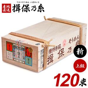 揖保乃糸 そうめん 乾麺 揖保の糸 素麺 送料無料 上級品 新物 赤帯 6kg 50g×120束 荒木箱 大箱