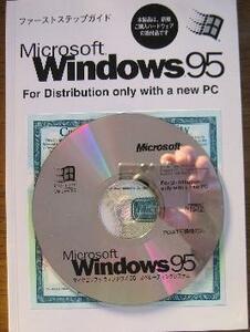 Windows 95  ソフトウェア