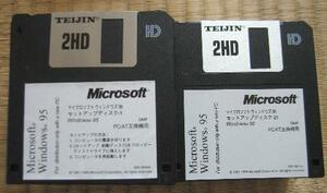 Windows95 フロッピーディスクセット (インストール用)
