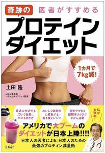 1カ月で7kg減!医者がすすめる奇跡のプロテインダイエット
