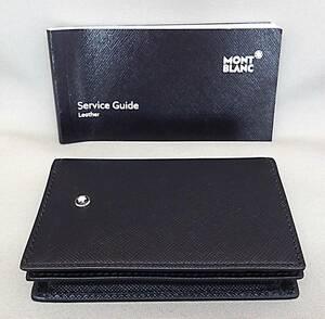EU-0133■MONT BLANC モンブラン 名刺入れ・カードケース 黒 革製 冊子付き 中古