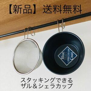 【値下げ不可】スタッキング可能 ざる シェラカップ 黒
