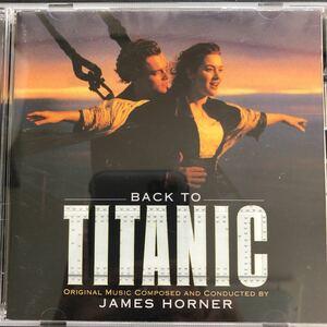 CD/バック・トゥ・タイタニック/サウンドトラック