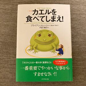 新版 カエルを食べてしまえ! ブライアン・トレーシー 門田美鈴訳