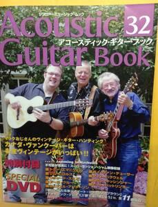 美本! 早期即決特典はアコギ弦!(^^♪アコギスト御用達のアコギMagazine!「Acoustic Guitar Book vol.32 2011年」