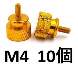 ★送料無料★ 10個セット M4 ローレットネジ M4×7mm 金 アルミ _つまみねじ グリップノブ