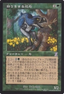 MTG 狩りをする恐鳥 タイムシフト マジック:ザ・ギャザリング 時のらせん(タイムシフト) TSB-080 同梱可