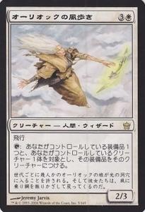MTG オーリオックの風歩き レア マジック:ザ・ギャザリング フィフス・ドーン 5DN-005 同梱可