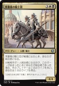MTG 黒薔薇の騎士団 アンコモン マジック:ザ・ギャザリング コンスピラシー:王位争奪 CN2-076 同梱可