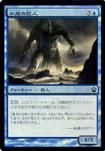 MTG 水底の巨人 Foil マジック:ザ・ギャザリング テーロス THS-041 同梱可