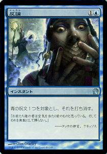 MTG 反論 Foil マジック:ザ・ギャザリング テーロス THS-049 同梱可