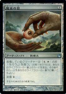 MTG 魔女の目 Foil マジック:ザ・ギャザリング テーロス THS-222 同梱可