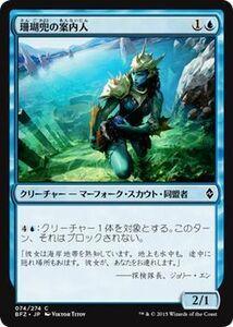 MTG 珊瑚兜の案内人 コモン マジック:ザ・ギャザリング 戦乱のゼンディンガー BFZ-074 同梱可